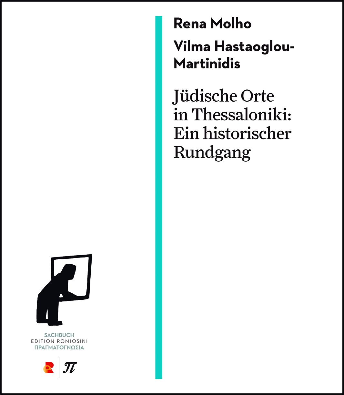 Titelbild für Jüdische Orte in Thessaloniki: Ein historischer Rundgang