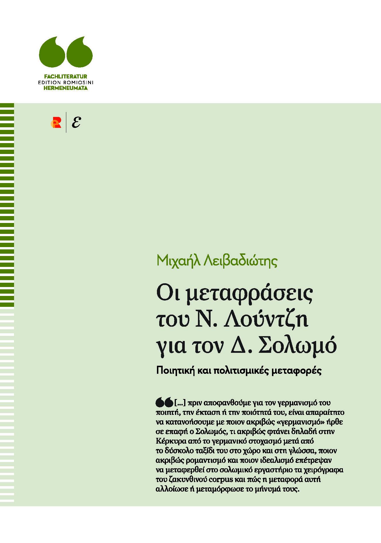 Titelbild für Οι μεταφράσεις του Ν. Λούντζη για τον Δ. Σολωμό: Ποιητική και πολιτισμικές μεταφορές