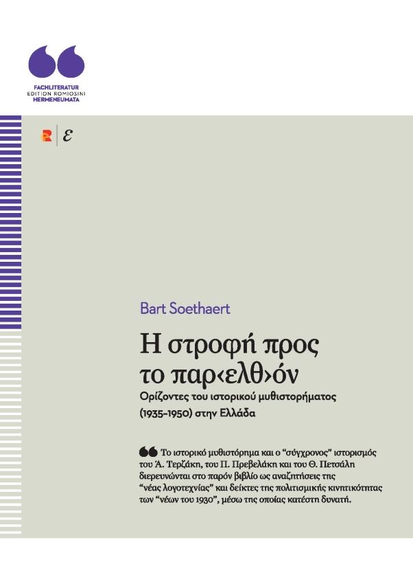Titelbild für Η στροφή προς το παρ‹ελθ›όν. Ορίζοντες του ιστορικού μυθιστορήματος (1935–1950) στην Ελλάδα