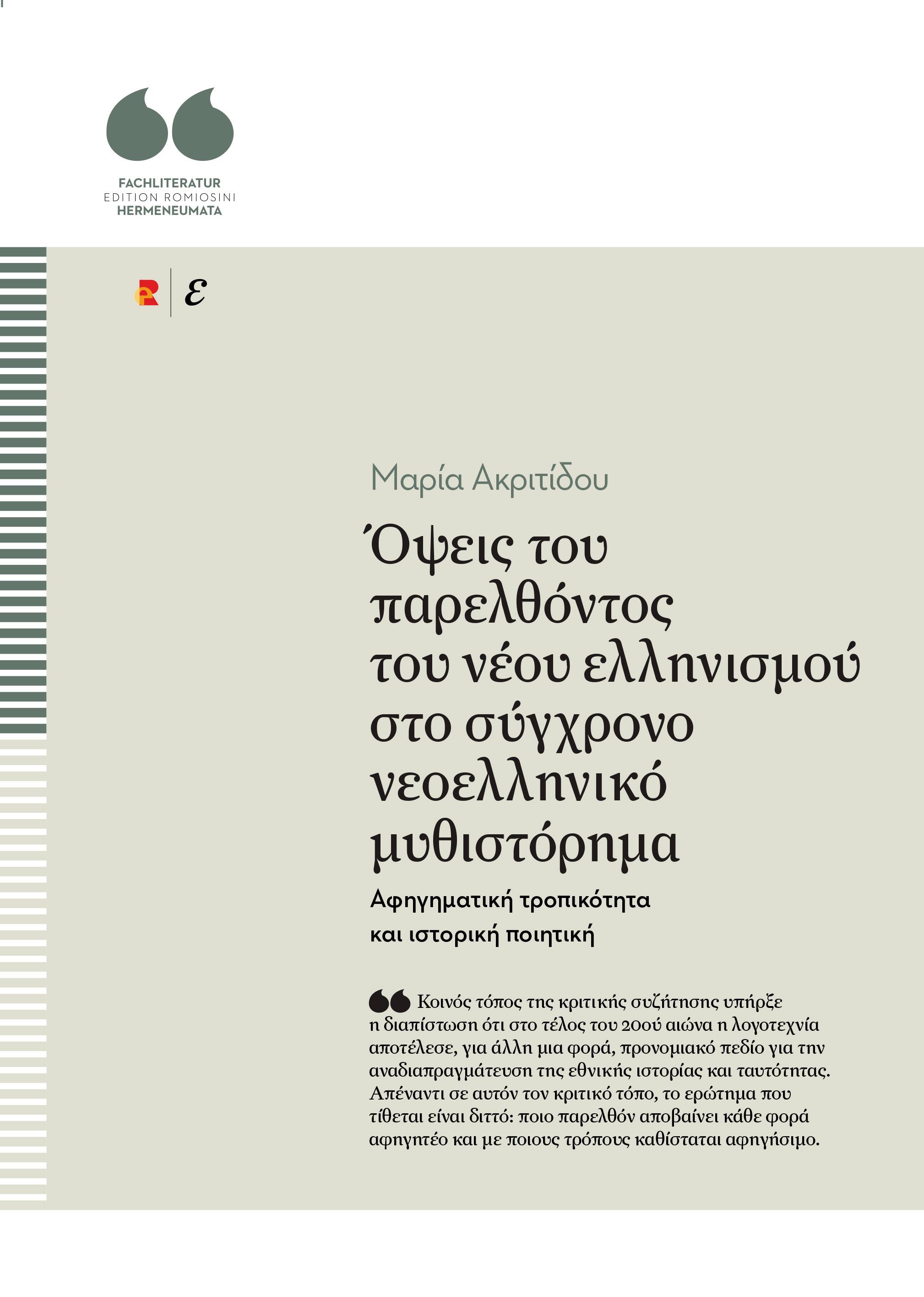 Titelbild für Όψεις του παρελθόντος του νέου ελληνισμού στο σύγχρονο νεοελληνικό μυθιστόρημα: Αφηγηματική τροπικότητα και ιστορική ποιητική