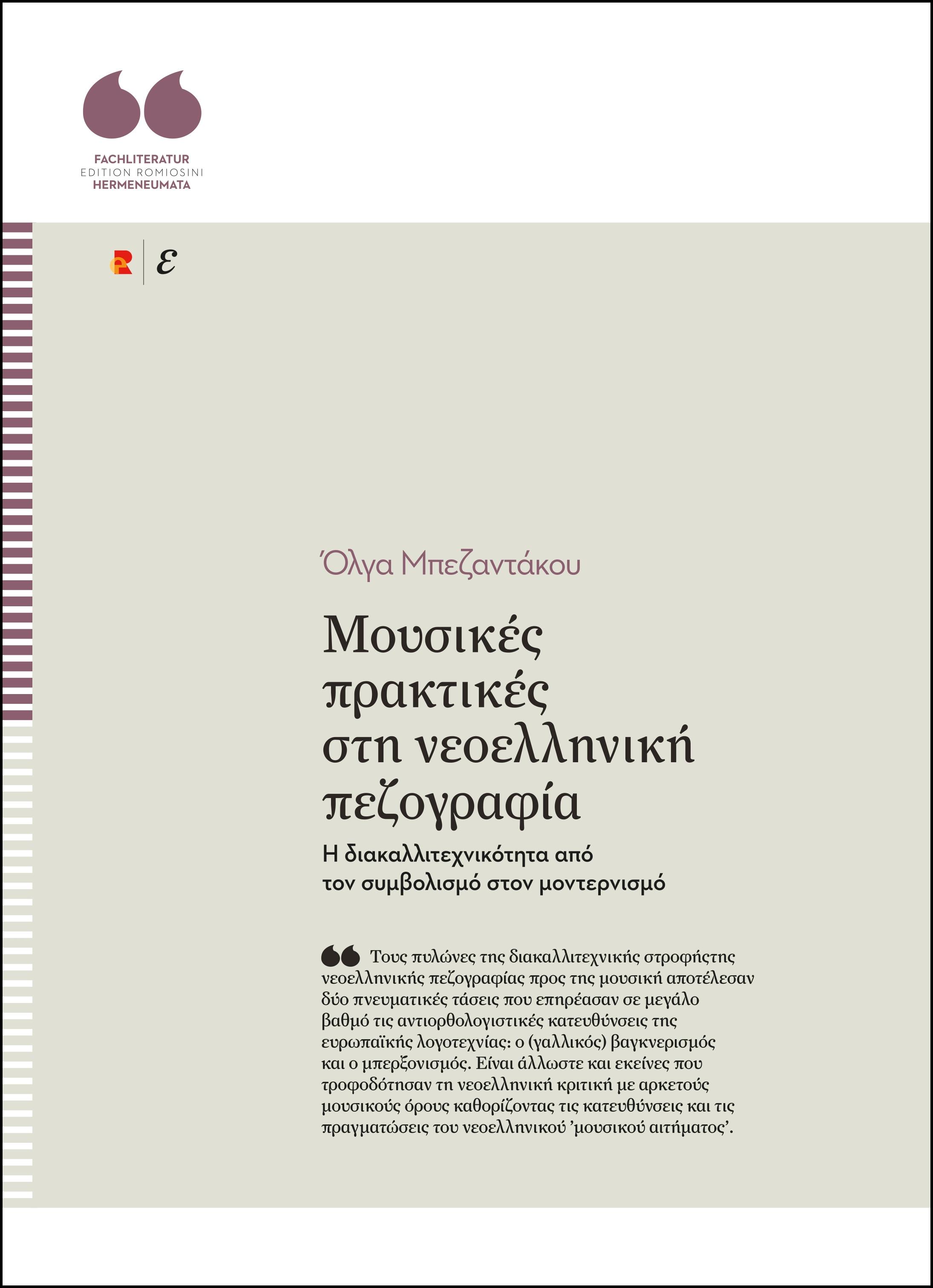 Titelbild für Μουσικές πρακτικές στη νεοελληνική πεζογραφία. Η διακαλλιτεχνικότητα από τον συμβολισμό στον μοντερνισμό