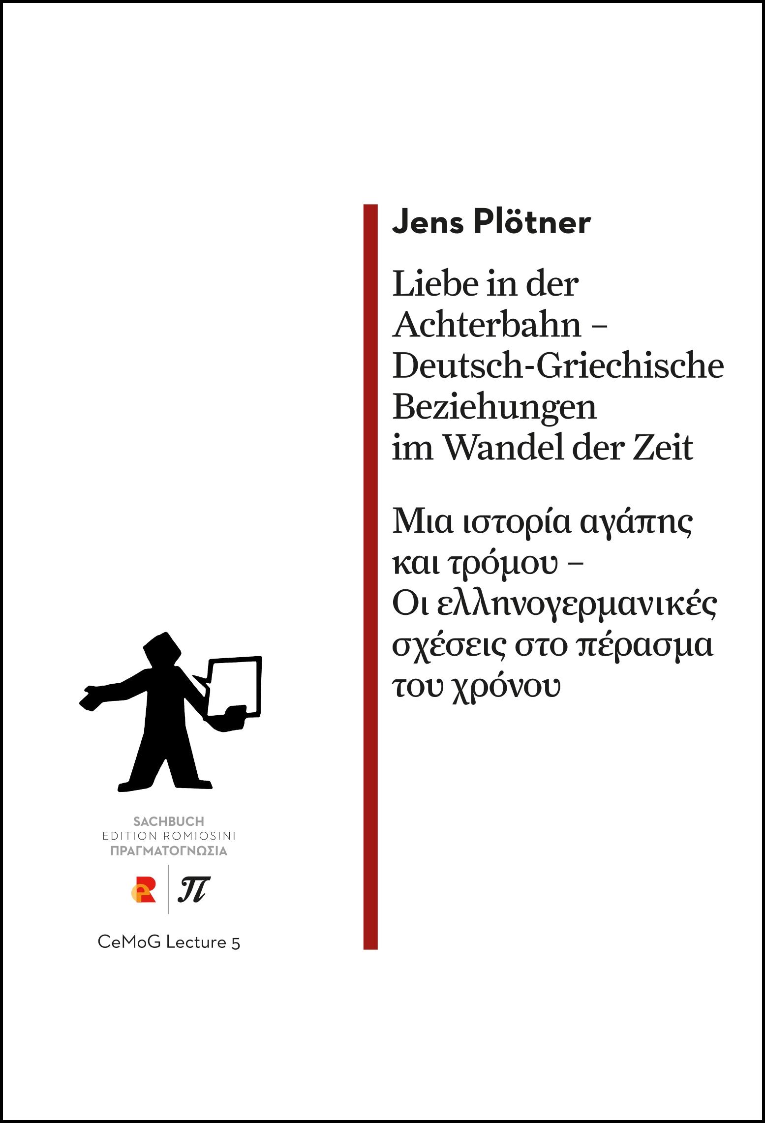 Titelbild für Liebe in der Achterbahn: Deutsch-Griechische Beziehungen im Wandel der Zeit