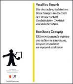 Die deutsch-griechischen Beziehungen im Bereich der Wissenschaft. Geschichtlicher Überblick und aktueller Stand: CeMoG Lecture 1
