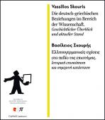 Titelbild für Die deutsch-griechischen Beziehungen im Bereich der Wissenschaft: Geschichtlicher Überblick und aktueller Stand